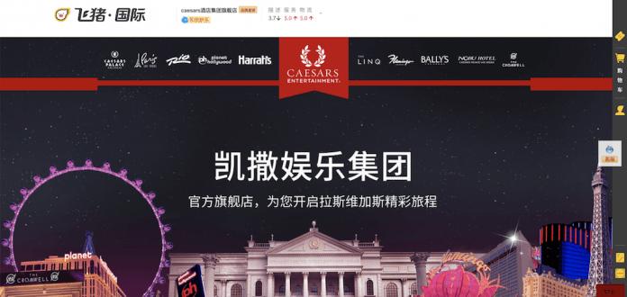 Fliggy Caesars website